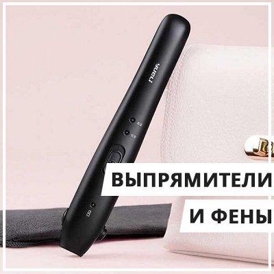 EuroДом Зачем купоны? Есть скидоны🤩 — Выпрямители/Фены для волос — Красота и здоровье