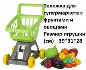 И8 Тележка д/ супермаркета с фруктами и овощами 16 пред. У958 РОССИЯ