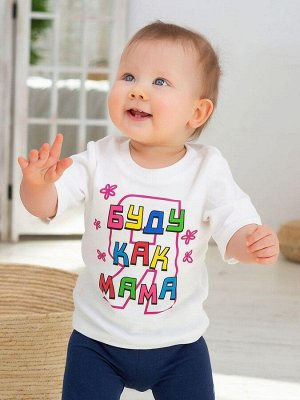 "Футболка ""Буду как мама"" для малышей"