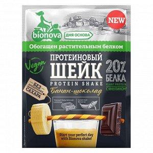 """Протеиновый шейк """"Бионова"""" с бананом и шоколадом (веганский протеин), 25г"""