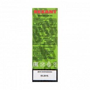 Отпугиватель грызунов Rexant 71-0048, ультразвуковой, 12 В, автомобильный