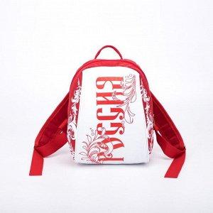 Рюкзак молодёжный, отдел на молнии, цвет красный/белый