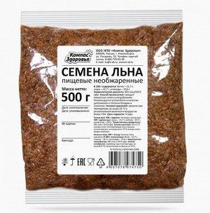 Семена коричневого льна пищевые  500 г