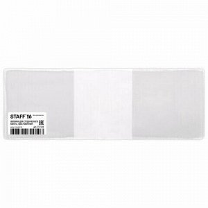 Обложка для студенческого билета, удостоверения, 110х75 мм, ПВХ, прозрачная, STAFF, 237588