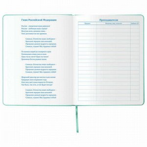 """Дневник 1-11 класс 48 л., обложка кожзам (твердая), тиснение, аппликация, BRAUBERG, """"РУСАЛКА"""", 105978"""