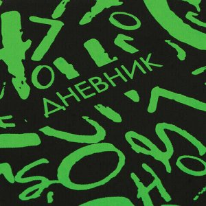 """Дневник 1-11 класс 48 л., обложка кожзам (твердая), флуоресцентный, BRAUBERG, """"ШРИФТ"""", 105983"""