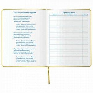 """Дневник 1-11 класс 48 л., обложка кожзам (твердая), фольга, BRAUBERG HOLIDAY, """"КОРОНА"""", 105986"""