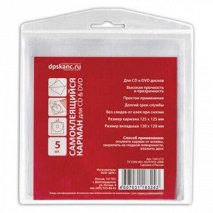 Карманы самоклеящиеся для CD и DVD дисков, для папок (125х125 мм), КОМПЛЕКТ 5 шт., ДПС, 1341.C/5