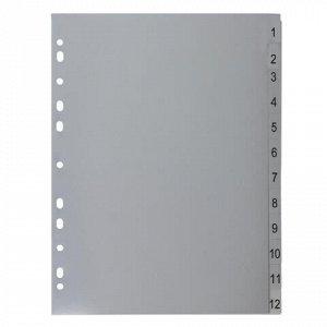 Разделитель пластиковый BRAUBERG, А4, 12 листов, цифровой 1-12, оглавление, серый, РОССИЯ, 225596