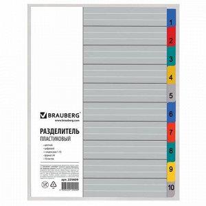 Разделитель пластиковый BRAUBERG, А4, 10 листов, цифровой 1-10, оглавление, цветной, РОССИЯ, 225609