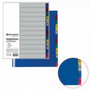 Разделитель пластиковый BRAUBERG, А4, 12 листов, цифровой 1-12, оглавление, цветной, РОССИЯ, 225610