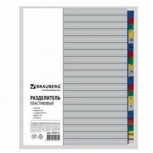 Разделитель пластиковый BRAUBERG, А4, 20 листов, алфавитный А-Я, оглавление, цветной, РОССИЯ, 225615