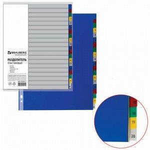Разделитель пластиковый BRAUBERG, А4, 20 листов, цифровой 1-20, оглавление, цветной, РОССИЯ, 225611
