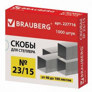 Скобы для степлера №23/15, 1000 штук, BRAUBERG, от 40 до 100 листов, 227716