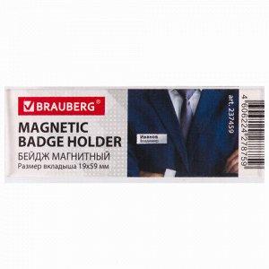Бейдж магнитный 19х59 мм, BRAUBERG, 237459
