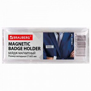 Бейдж магнитный изогнутый 21х65 мм, BRAUBERG, 237461