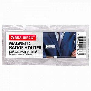 Бейдж магнитный изогнутый 23х74 мм, BRAUBERG, 237462
