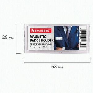 Бейдж магнитный изогнутый 28х68 мм, BRAUBERG, 237463
