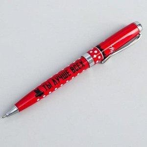 """Сувенирные Ручка  """"Ты лучше всех"""", Минни Маус"""