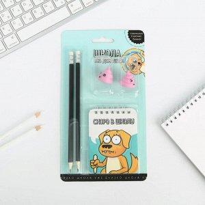 """Канцелярский набор """"Скоро в школу"""", ластики 2 шт, блокнот, карандаши"""