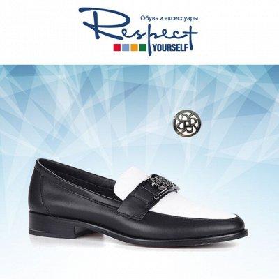«Respect». Качественная обувь для мужчин и женщин — Женщинам: лоферы/кроссовки/кеды/мокасины