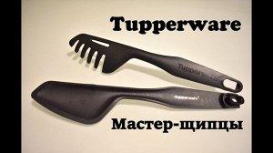 Мастер-щипцы Tupperware®