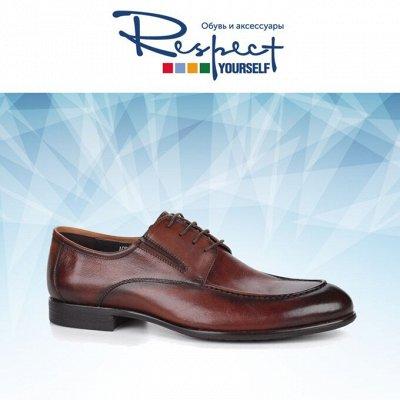 «Respect». Качественная обувь для мужчин и женщин — Мужчинам: кроссовки/кеды/туфли/сабо