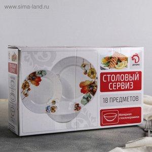 Сервиз столовый Доляна «Радужные маки», 18 предметов: 6 тарелок 17,5 см/23 см/155 см