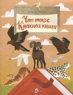 Илья Кочергин Что такое Красная книга