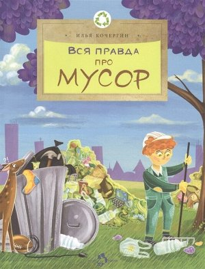 Илья Кочергин Вся правда про мусор