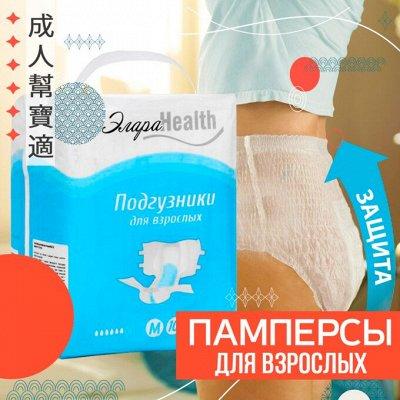 ASIA SHOP💎Самые низкие цену на Японию — Памперсы/пелёнки👵 — Подгузники для взрослых