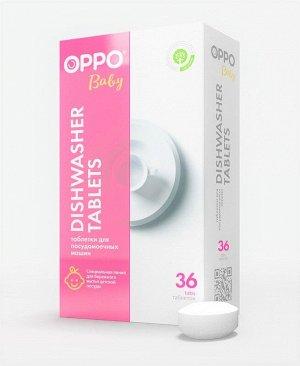 Таблетки для ПММ PURRY Baby в индивидуальной упаковке