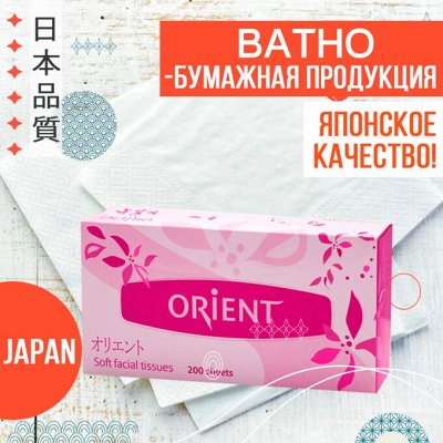 ASIA SHOP💎Самые низкие цены на Японию — Ватно-бумажная продукция 纸制品 — Гигиена