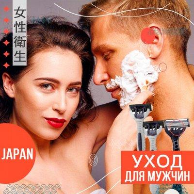 ASIA SHOP💎Самые низкие цену на Японию — 🧖♂️Мужская линия