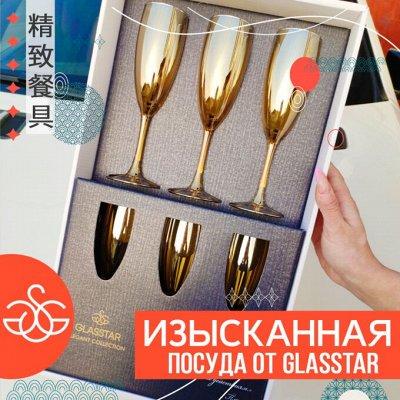 ASIA SHOP💎Самые низкие цены на Японию — Изысканная посуда от Glasstar 精致餐具 — Посуда