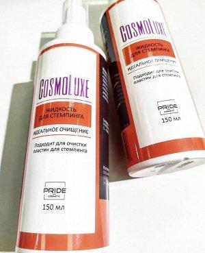 Cosmoluxe Жидкость для стемпинга Cosmoluxe  150 мл