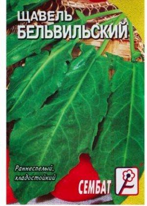 """Семена Щавель """"Бельвильский"""""""
