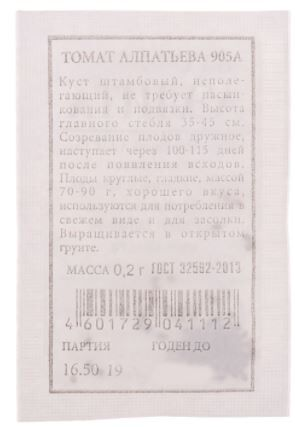 "Семена Томат ""Алпатьева 905"""