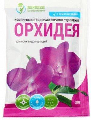 Удобрение Орхидея для всех видов орхидей