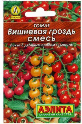 """Семена Томат """"Вишневая гроздь"""", смесь"""