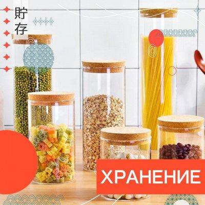 ASIA SHOP💎Самые низкие цену на Японию — Хранение 存储 — Кухня