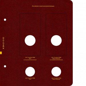 Лист № 3 альбома для памятных монет России из недрагоценных металлов. Том 3. (Умка+Маша)