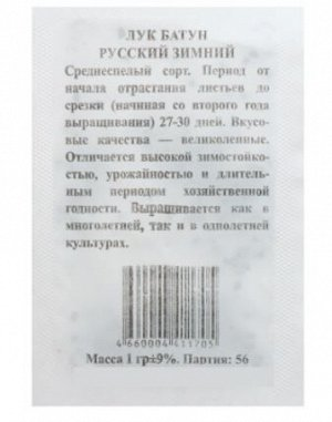 "Семена Лук ""Русский зимний"" батун"