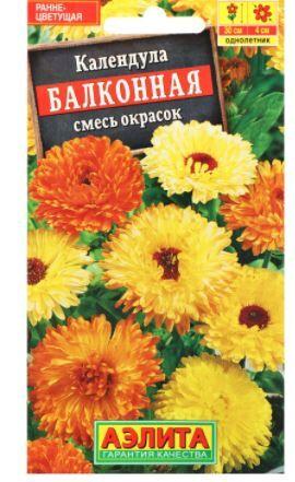 Семена цветов Календула балконная, смесь