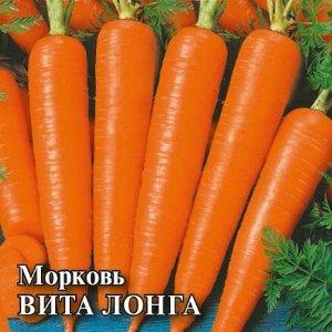 "Семена Морковь ""Вита Лонга"" без сердцевины"