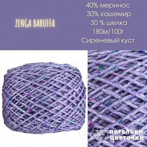 Zenga Barufa, 218 гр., сиреневый куст