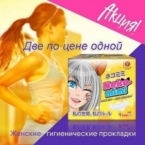 Прокладки гигиенические женские Maneki, мини, серия Neko-mimi, 180 мм, 9 шт./2 упаковки