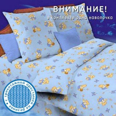 Текстиль для дома, много новинок — Для детей. Постельное бельё для детей