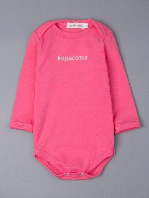 Боди трикотажное на кнопках с длинным рукавом, #красотка, ярко-розовый