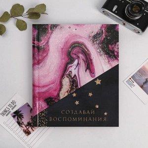 Фотоальбом на 20 магнитных листов «Создавай воспоминания»
